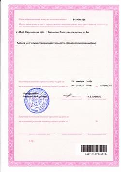 Лицензия на производство лекарственных препаратов