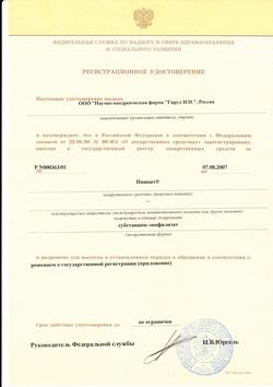Регистрационное удостоверение о государственной регистрации лекарственного средства Пиявит