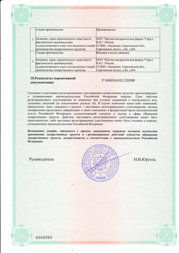 Регистрационное удостоверение лекарственного средства Пиявит