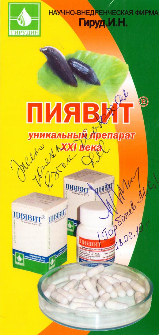 Aвтограф Михаила Горбачева на листовке препарата Пиявит